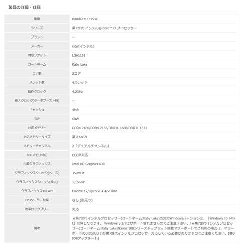 Intel Core i3-7350K 4.2 GHz Dual-Core